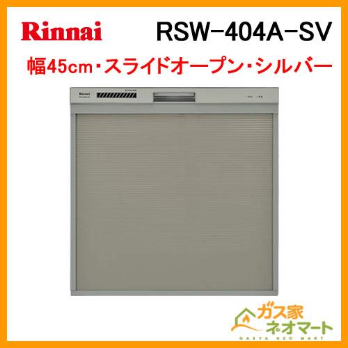 RSW-404A-SV リンナイ 食器洗い機/食器洗い乾燥機 スライドオープンタイプ 取替用 幅45cm 奥行65cm シルバー
