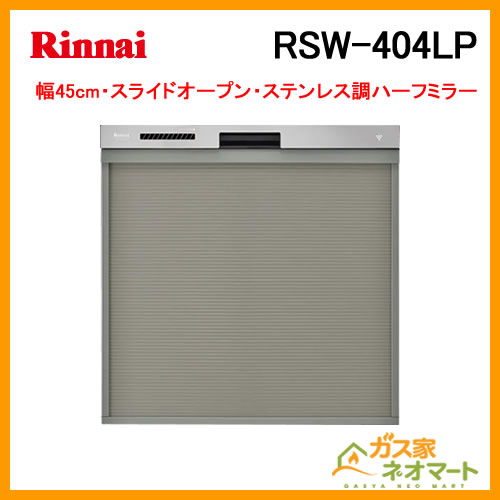 RSW-404LP リンナイ 食器洗い機/食器洗い乾燥機 スライドオープンタイプ 取替用 幅45cm 奥行65cm ステンレス調ハーフミラー