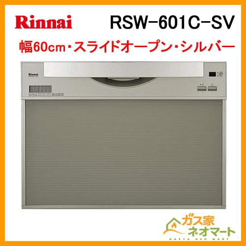 RSW-601C-SV リンナイ 食器洗い機/食器洗い乾燥機 スライドオープンタイプ 取替用 幅60cm 奥行65cm シルバー