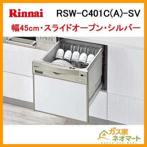 【廃番】RSW-C401C(A)-SV リンナイ 食器洗い機/食器洗い乾燥機 スライドオープンタイプ 取替用 幅45cm 奥行60cm シルバー