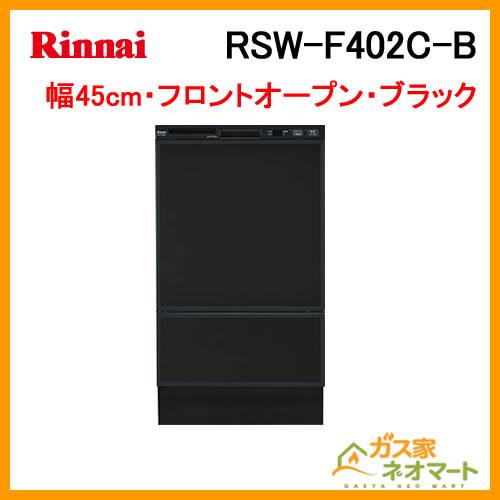 RSW-F402C-B リンナイ 食器洗い機/食器洗い乾燥機 フロントオープンタイプ 取替用 幅45cm 奥行60cm ブラック