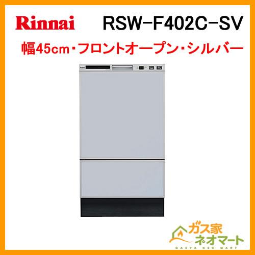 RSW-F402C-SV リンナイ 食器洗い機/食器洗い乾燥機 フロントオープンタイプ 取替用 幅45cm 奥行60cm シルバー