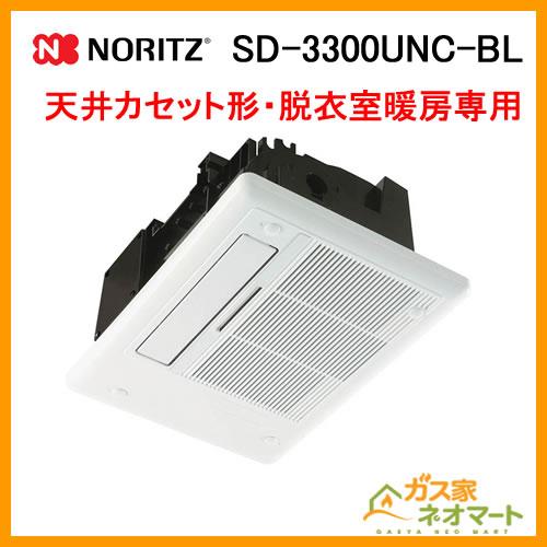 SD-3300UNC-BL ノーリツ 天井カセット形浴室暖房乾燥機 脱衣室暖房専用タイプ