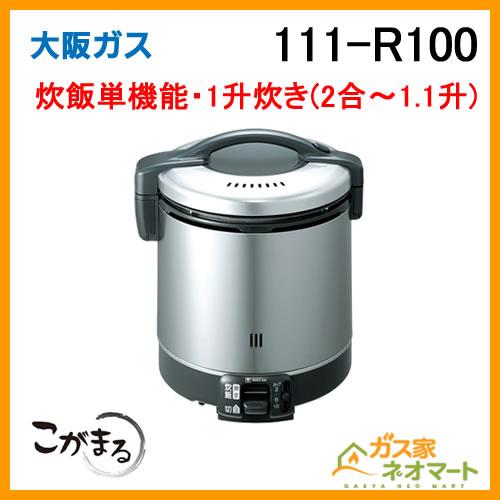 111-R100 大阪ガス ガス炊飯器 こがまる 炊飯単機能 1升炊き グレー