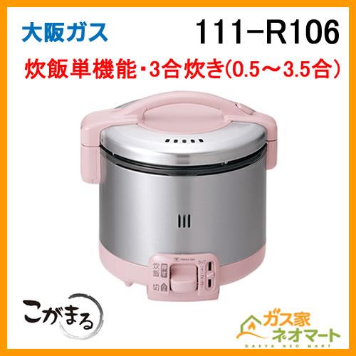 111-R106 大阪ガス ガス炊飯器 こがまる 炊飯単機能 3合炊き ピンク