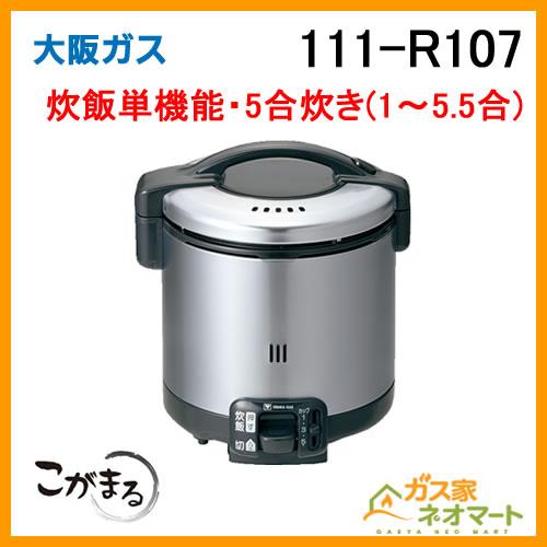 111-R107 大阪ガス ガス炊飯器 こがまる 炊飯単機能 5合炊き グレー