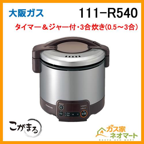 111-R540 大阪ガス ガス炊飯器 こがまる タイマー&ジャー付 3合炊き ダークブラウン