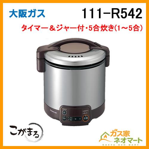 111-R542 大阪ガス ガス炊飯器 こがまる タイマー&ジャー付 5合炊き ダークブラウン