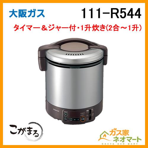 111-R544 大阪ガス ガス炊飯器 こがまる タイマー&ジャー付 1升炊きタイプ ダークブラウン