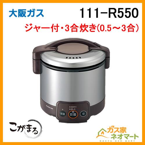 111-R550 大阪ガス ガス炊飯器 こがまる ジャー付 3合炊き ダークブラウン