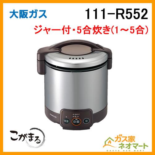 111-R552 大阪ガス ガス炊飯器 こがまる ジャー付 5合炊き ダークブラウン