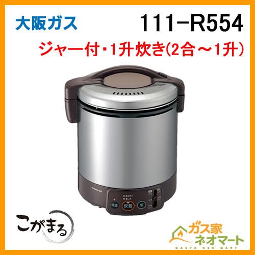 111-R554 大阪ガス ガス炊飯器 こがまる ジャー付 1升炊き ダークブラウン