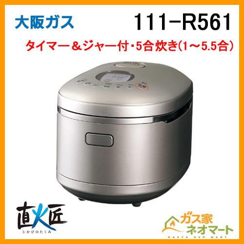 111-R561 大阪ガス ガス炊飯器 直火匠 タイマー&ジャー付 5合炊き パールシルバー