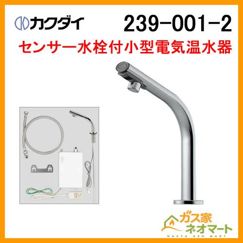 239-001-2 カクダイ センサー水栓付小型電気温水器 篝(かがり)