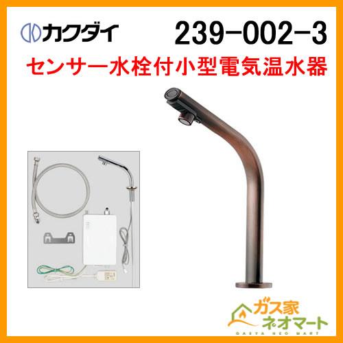 239-002-3 カクダイ センサー水栓付小型電気温水器 篝(かがり) ブロンズ