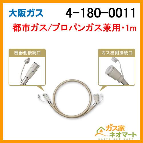 4-180-0011 大阪ガス ガスコード・径7mm・1m 都市ガス・プロパンガス兼用