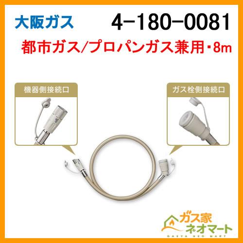 4-180-0081 大阪ガス ガスコード・径8mm・8m 都市ガス・プロパンガス兼用