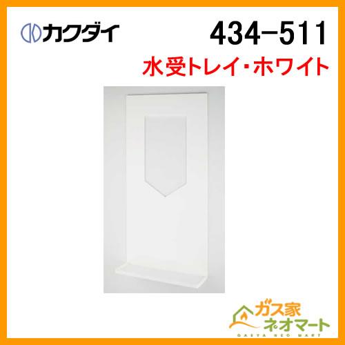 434-511 カクダイ 水受トレイ ホワイト