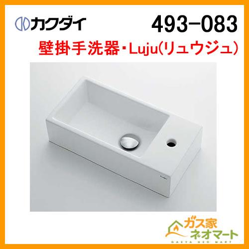 493-083 カクダイ 壁掛手洗器 Luju(リュウジュ)