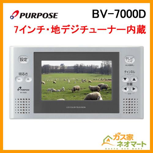 BV-7000D パーパス 浴室用防水液晶テレビ 7インチ