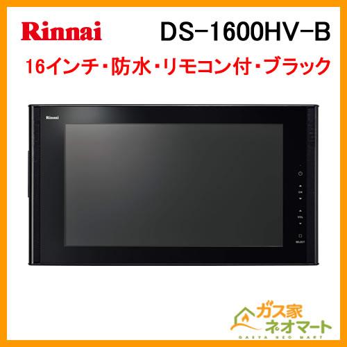 DS-1600HV-B リンナイ デジタルハイビジョン浴室テレビ 16V型 ブラック