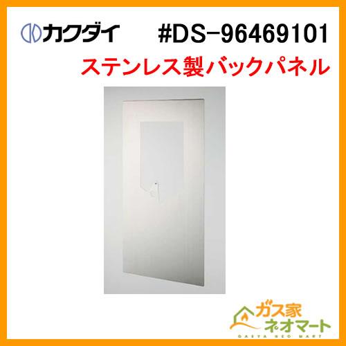 #DS-96469101 カクダイ バックパネル