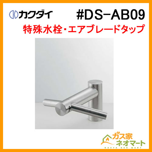 #DS-AB09 カクダイ エアブレードタップ dyson製特殊水栓
