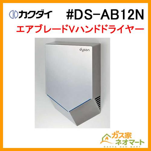 #DS-AB12N カクダイ エアブレードVハンドドライヤー スプレーニッケル dyson製