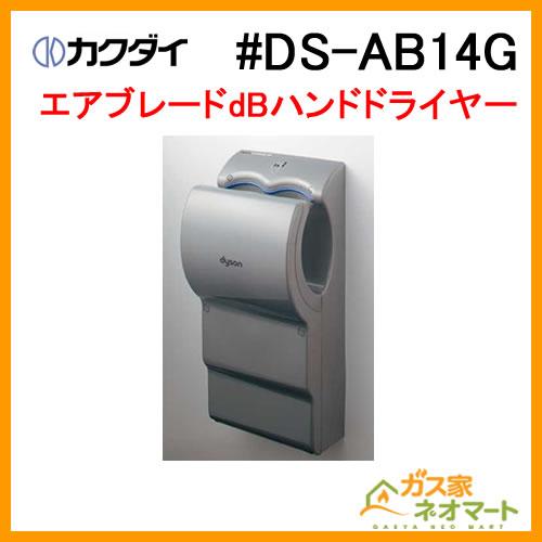 #DS-AB14G カクダイ エアブレードdBハンドドライヤー グレー dyson製
