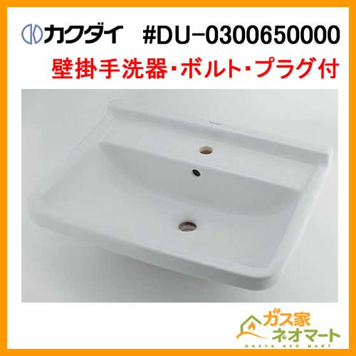 #DU-0300650000 カクダイ 壁掛手洗器