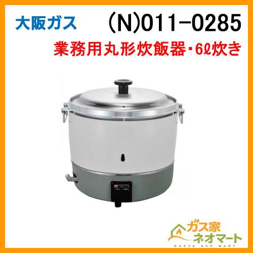 (N)011-0285 大阪ガス ガス業務用丸形炊飯器 炊飯能力2-6L 都市ガス
