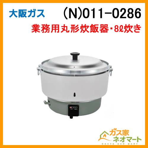 (N)011-0286 大阪ガス ガス業務用丸形炊飯器 炊飯能力3-8L 都市ガス