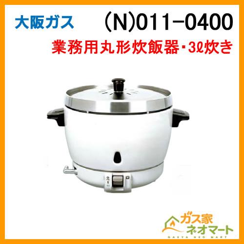 (N)011-0400 大阪ガス ガス業務用丸形炊飯器 電子ジャー付 炊飯能力0.8-3L 都市ガス