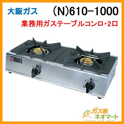 (N)610-1000 大阪ガス ガステーブルコンロ コンパクトタイプ 2口 都市ガス