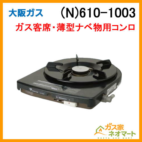 (N)610-1003 大阪ガス ガス客席コンロ 都市ガス