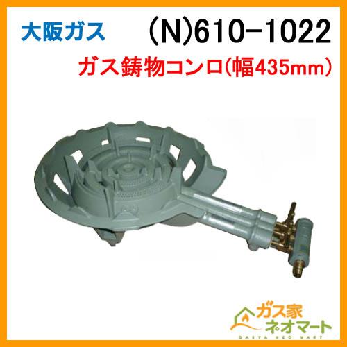 (N)610-1022 大阪ガス ガス鋳物コンロ 都市ガス
