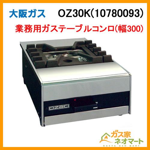 OZ30K(10780093) オザキ 業務用 ガステーブルコンロ 都市ガス