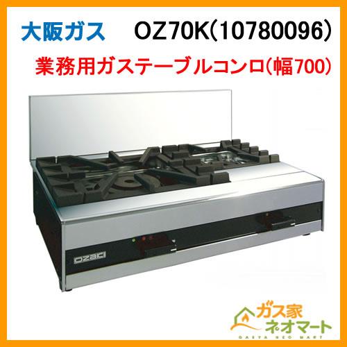 OZ70K(10780096) オザキ 業務用 ガステーブルコンロ 都市ガス