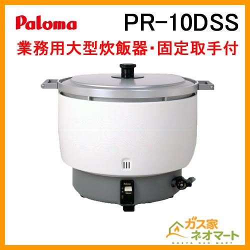 PR-10DSS パロマ 業務用ガス炊飯器 3.6-10.0L(20-55合) 固定取手付