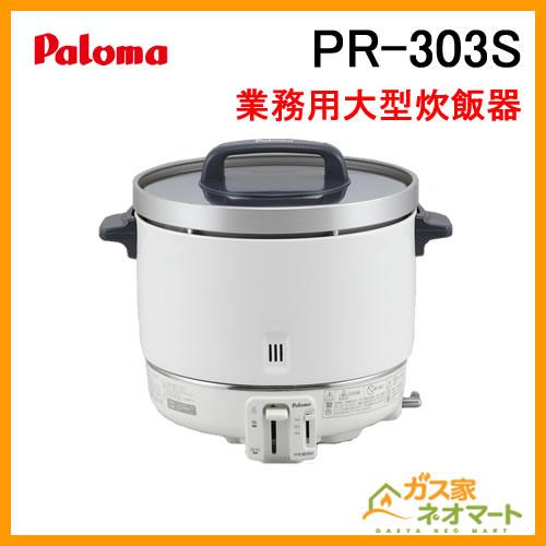 PR-303S パロマ 業務用ガス炊飯器 0.8-3.0L(4.5合-16.7合)