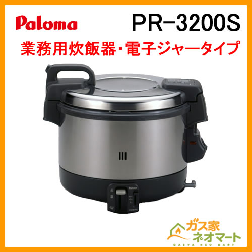 PR-3200S パロマ 業務用電子ジャー付ガス炊飯器 0.8-3.0L(4.4-16.5合)