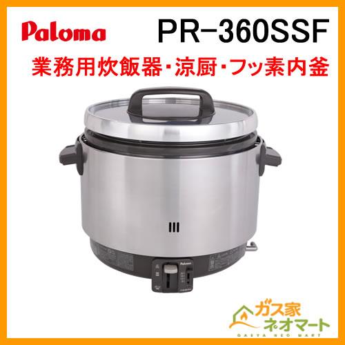 PR-360SSF パロマ 業務用ガス炊飯器 涼厨 1.0-3.6L(5.6-20合) フッ素内釜