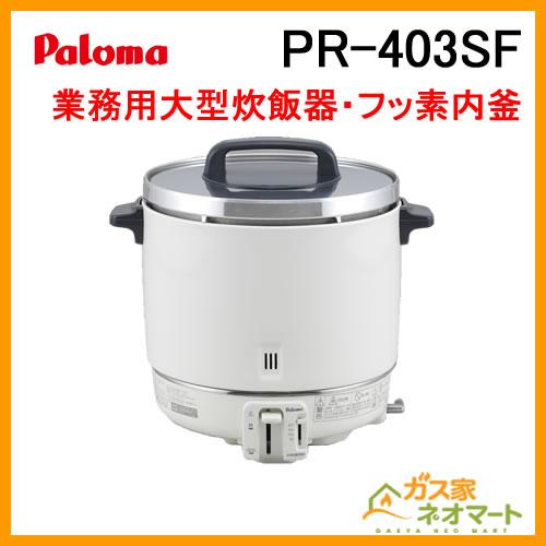 PR-403SF パロマ 業務用ガス炊飯器 1.2-4.0L(6.7合-22.2合) フッ素内釜