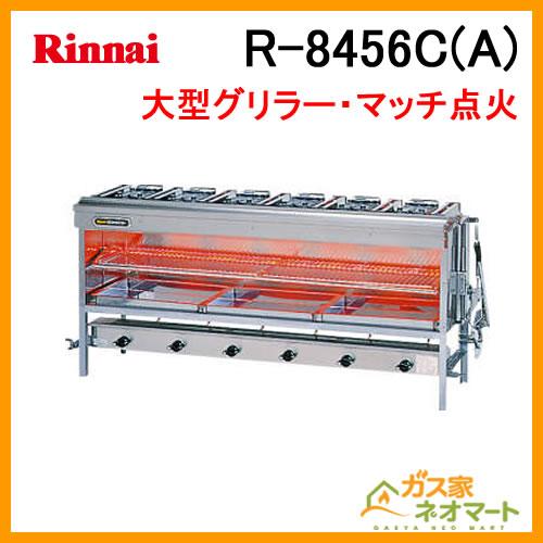 R-8456C(A) リンナイ ガスグリラー ガス赤外線グリラー (上火式)大型グリラー