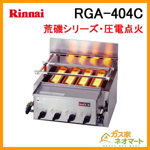 RGA-404C リンナイ ガスグリラー ガス赤外線グリラー (下火式)荒磯シリーズ 4号