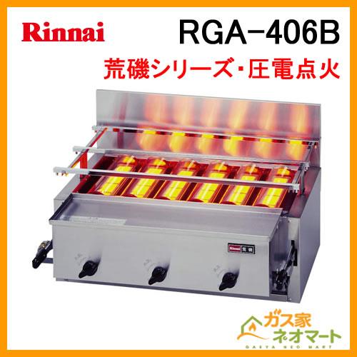 RGA-406B リンナイ ガスグリラー ガス赤外線グリラー(下火式)荒磯シリーズ 6号