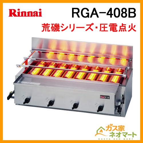 RGA-408B リンナイ ガスグリラー ガス赤外線グリラー (下火式)荒磯シリーズ 8号