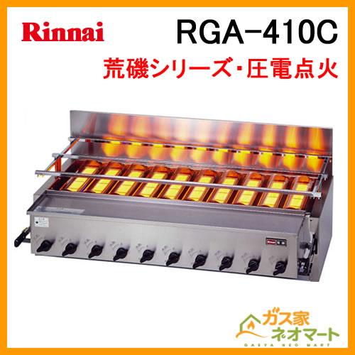 RGA-410C リンナイ ガスグリラー ガス赤外線グリラー (下火式)荒磯シリーズ 10号