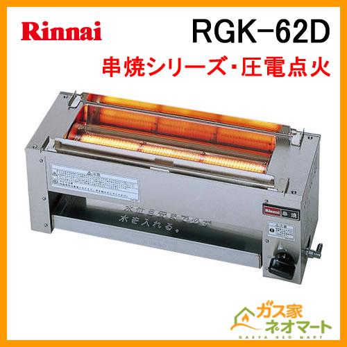 RGK-62D リンナイ ガスグリラー ガス赤外線グリラー (下火式)串焼シリーズ 62号