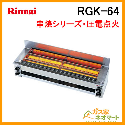 RGK-64 リンナイ ガスグリラー ガス赤外線グリラー (下火式)串焼シリーズ 64号